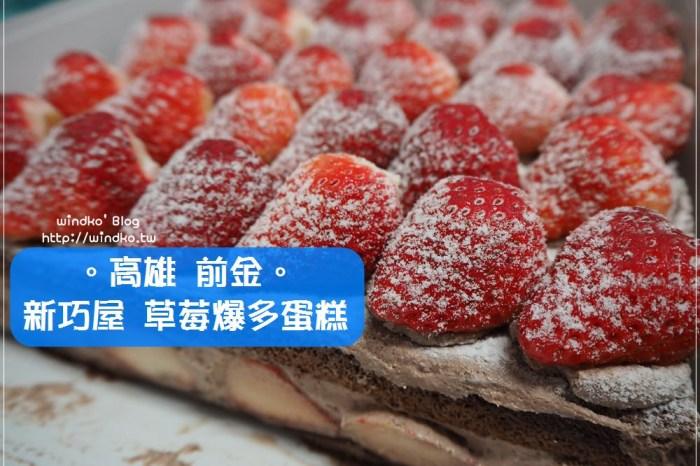 高雄美食∥ 草莓爆多蛋糕/草莓爆多巧克力蛋糕/芋泥爆多蛋糕-新巧屋烘焙食品行,冬季限定的新鮮美味_捷運市議會站,2019年12月更新
