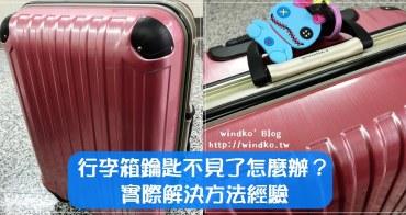 旅遊資訊∥ 在韓國發現行李箱鑰匙不見了怎麼辦?實際解決方法經驗