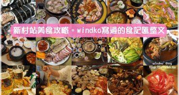 首爾食記∥ 新村站美食攻略懶人包!windko所吃過的신촌역餐廳美食都在這裡了!(內附26篇食記&3篇住宿心得)