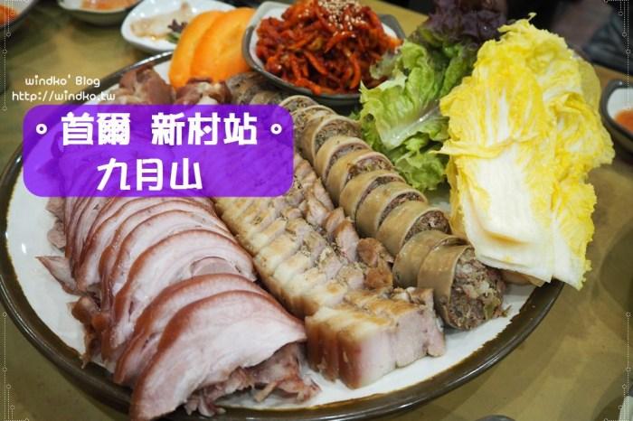 首爾食記∥ 新村站。九月山구월산 - 豬腳/菜包肉/血腸/湯飯,24小時營業