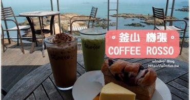 釜山海邊咖啡廳∥ COFFEE ROSSO 커피로쏘 - 韓國SNS打卡熱門店家,機張海岸旁享用麵包美食與海景,近竹城聖堂