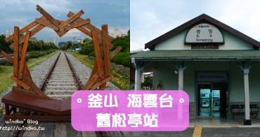 釜山海雲台∥ 舊松亭站 - 東海南部線舊鐵道散步路起點之一的舊火車站