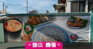 釜山景點∥ 機張 七岩港壁畫村 - 特色燈塔與海鰻著名的칠암항