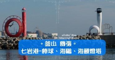 釜山推薦景點∥ 機張 七岩港칠암항 - 與眾不同的特殊造型燈塔:棒球燈塔、海鷗燈塔、海鰻燈塔!