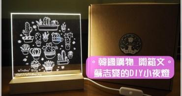 韓國購物∥ 蘇志燮的DIY夜燈之實際開箱文、製作方法與詳細圖文步驟說明