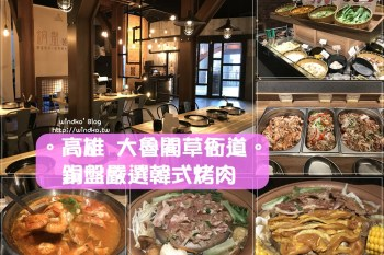 高雄食記∥ 大魯閣草衙道。불고기銅盤嚴選韓式烤肉 - 自助式吃到飽