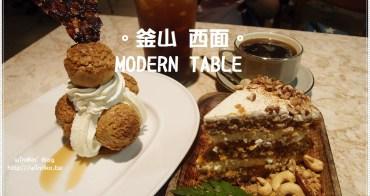 釜山西面站食記∥ MODERN TABLE咖啡店/모던테이블 - 女孩子喜歡的熱門甜點店,近田浦站7號出口