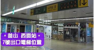 釜山自由行攻略∥ 西面站7號出口電梯在哪裡?地下層搭乘處靠近5號出口電扶梯