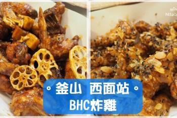釜山食記∥ 西面站。BHC炸雞/BHC치킨-消夜必吃韓國炸雞啊!蒜味炸雞與BBQ燒烤味炸雞都很好吃,全智賢代言