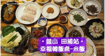 釜山食記∥ 西面站/田浦站。幸福韓飯桌 米飯/행복한밥상 미밥-韓定食8000KRW,一個人也可以享用