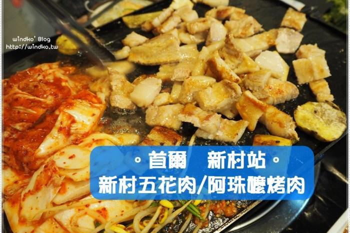 首爾食記∥ 新村站。新村五花肉구들짱-熱情親切的阿珠嬤烤五花肉,二訪依然超推薦美食