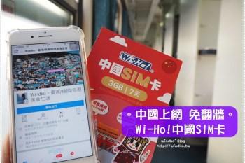 中國上網推薦∥ WiHo特樂通-中國SIM卡無流量限制網路吃到飽,免翻牆直接連FB玩LINE!插卡即用超簡單/可開熱點分享/95折優惠代碼