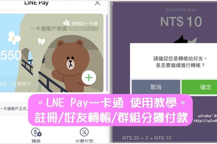 LINE Pay Money使用攻略∥ 帳戶註冊/好友轉帳/群組分攤付款/開卡/優惠之詳細教學步驟