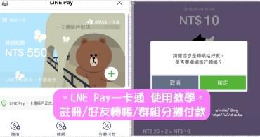 LINE Pay一卡通2019年使用攻略∥ 帳戶註冊/好友轉帳/群組分攤付款/拿免費LINE Pay一卡通實體卡片與貼圖/開卡/優惠之詳細教學步驟