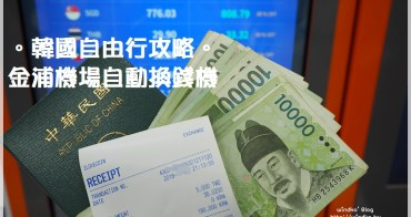 韓國換錢攻略∥ 金浦機場換錢,利用韓幣兌換機器即可將台幣或美金換韓幣,自助換錢機匯率不錯很方便