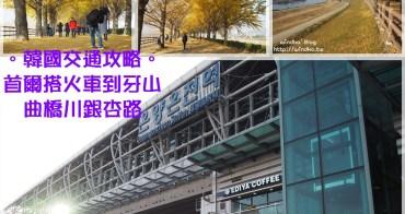 韓國賞銀杏行程∥ 首爾龍山站搭無窮花號到牙山溫陽溫泉站,轉搭計程車到曲橋川銀杏路