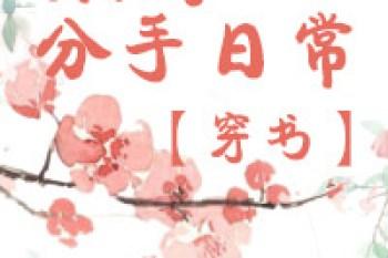 小說心得∥《穿書之女配的分手日常》by da青蛙_女配.甜文.穿書.總裁