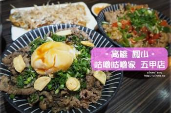 高雄鳳山食記∥ 咕嚕咕嚕家うちりょうり五甲店-日式咖哩/豬排/丼飯