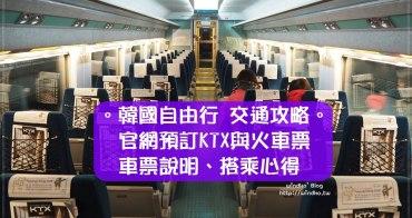 韓國交通攻略∥ 如何買韓國火車票?Korail官網預訂高鐵KTX/火車無窮花號/itx之車票購票教學、搭乘心得/車票/刷卡付款步驟/指標說明/車廂照片圖文介紹指南_2019最新版