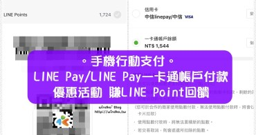 LINE Pay好康回饋活動∥ 在全家.OK超商.萊爾富.7-11使用LINE Pay一卡通帳戶或LINE Pay付款拿回饋賺line點數_2019年9月版