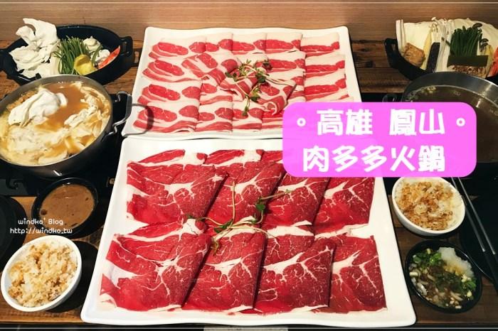 高雄鳳山食記∥ 肉多多火鍋店-個人鍋不尷尬,可以大口吃肉,肉真的很多