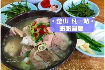 釜山食記∥ 凡一站。老奶奶湯飯할매국밥-60年傳統的豬肉湯飯好美味