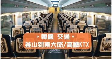 韓國交通∥ 釜山到大邱,帶爸媽搭韓國高鐵KTX前往東大邱站,玩大邱一日遊