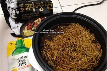 韓國泡麵∥ 李連福主廚所研發/代言的팔도짜장면 八道炸醬麵,好吃推薦!