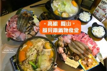 高雄鳳山食記∥ 風見雞/風見鷄鍋物食堂-雙人豪華鍋物套餐之武士地雞海鮮鍋