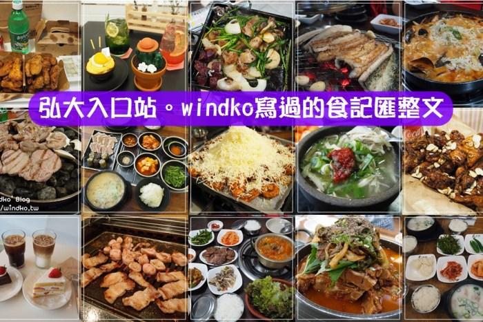 首爾食記∥ 弘大入口站美食攻略懶人包!windko所吃過的弘大餐廳美食