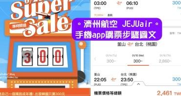 韓國機票∥ 濟州航空購票教學-app購買廉航便宜機票步驟圖文教學&變更機票與退票取消過程_2020年更新