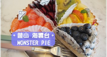 釜山食記∥ 海雲台 MONSTER PIE-讓我三訪的超推薦必吃甜點!新鮮水果派超好吃_2020年10月改名為 HOOLIGAN TART