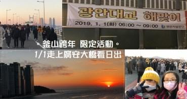 釜山跨年行程∥ 1/1元旦限定,2019走上廣安大橋迎日出/광안대교해맞이
