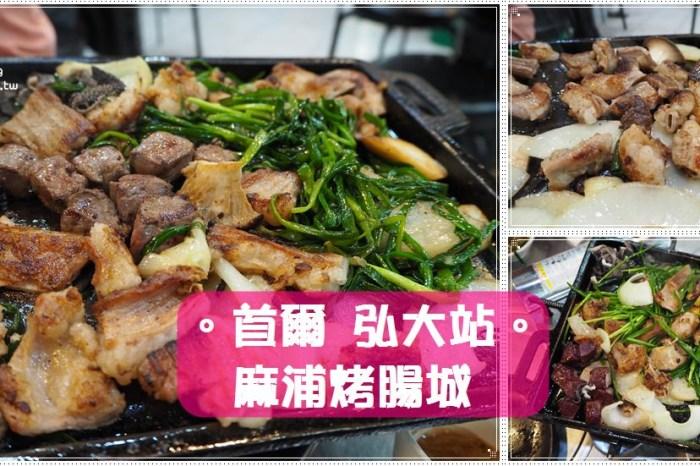 首爾食記∥ 弘大站。麻浦烤腸城 마포곱창타운 – 綜合黃牛烤腸_韓劇《一起吃飯吧3》拍攝景點