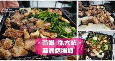 首爾食記∥ 弘大站。麻浦烤腸城 마포곱창타운 - 綜合黃牛烤腸_韓劇《一起吃飯吧3》拍攝景點