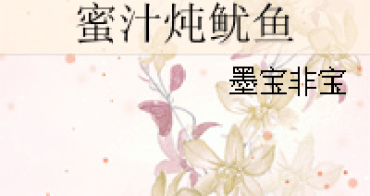 小說心得∥ 蜜汁燉魷魚 by墨寶非寶_甜文.電競.日翻-陸劇《親愛的,熱愛的》原著小說