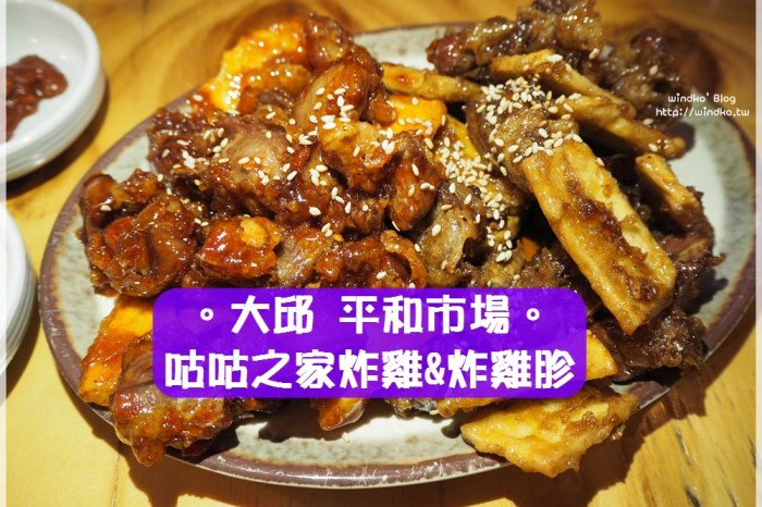 大邱食記∥ 平和市場雞胗一條街 必吃美食炸雞胗 – 咕咕之家꼬꼬하우스,白種元的三大天王推薦美食