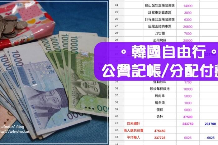 韓國自由行∥ 不預先繳公費之我的記帳與分配付款方法分享-善用試算表excel超方便