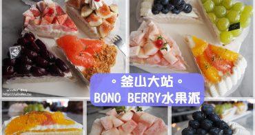 釜山大站美食∥ 繽紛好吃水果派推薦,讓我火速二訪的보노베리 BONO BERRY甜點咖啡店