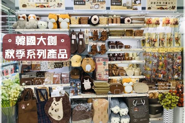 韓國大創∥ 2019秋季系列產品,가을暖色系讓人好想都買
