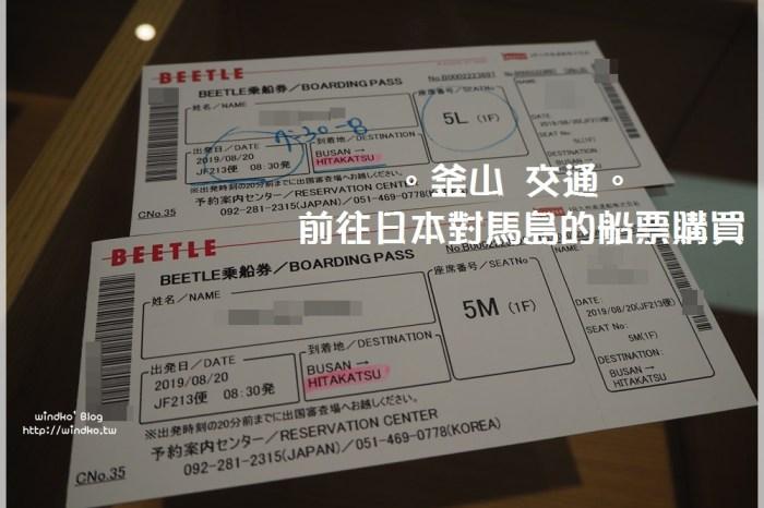 日韓跳島玩∥ 韓國釜山到日本對馬島的交通方式-購買船票/船班航線介紹/對馬島港口