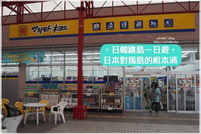 日韓跳島玩∥ 日本對馬島的藥妝店在哪裡?離比田勝港最近的松本清、Value大超市&嚴原港附近的松本清