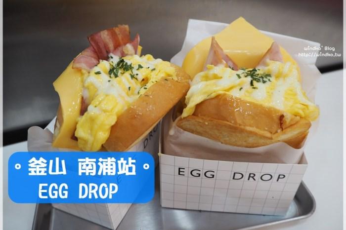 釜山食記∥ 南浦站 EGG DROP歐姆蛋吐司-早上八點營業的早餐推薦