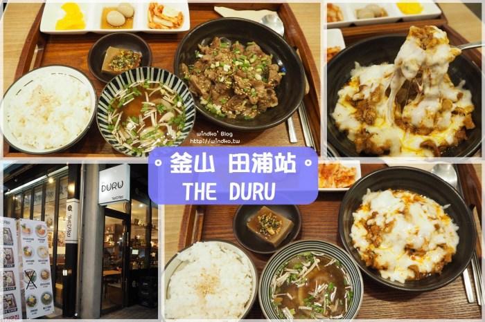 釜山食記∥ 西面站/田浦站 一人可用餐的家常定食小店- THE DURU 더두루