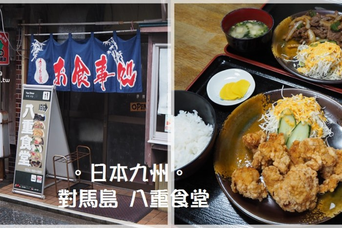 日本九州∥ 對馬島/對馬市食記-八重食堂 簡單日本定食餐廳