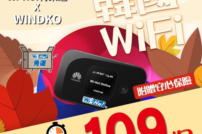日本/韓國上網分享器WIHO∥ 推薦與促銷活動-韓國與日本無流量限制機器119元/其它國家全機型優惠75折
