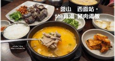 釜山食記∥ 西面站/田浦站 the真湯豬肉湯飯더진국-24小時營業,還有半半冷麵烤肉套餐