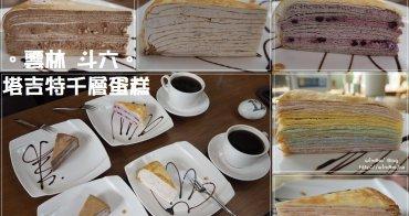 雲林斗六食記∥ 塔吉特千層蛋糕Touched-稍微退冰才能享用的冰淇淋口感千層蛋糕_近斗六火車站