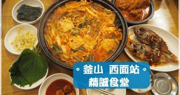 釜山食記∥ 西面站 精誠食堂정성식당 - 一個人也可以吃主菜+魚+湯+飯的情成食堂定食!超推薦泡菜鍋,份量十足CP值高