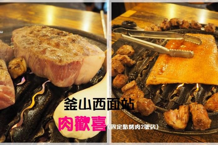 釜山食記∥ 西面站 肉歡喜고기쁨-肉汁豬頸肉與烤豬皮套餐+專人代烤的完美組合美食推薦_고정점固定點烤肉2號店